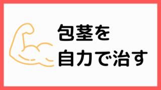 【エイマガン】包茎を自力で治す方法