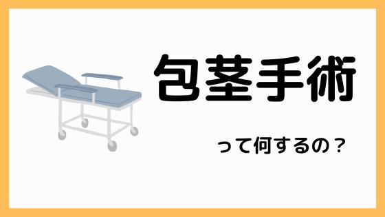 【エイマガン】包茎手術って何するの?